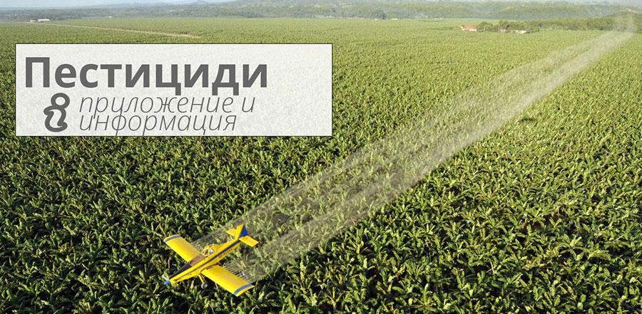 pesticidi-informacia