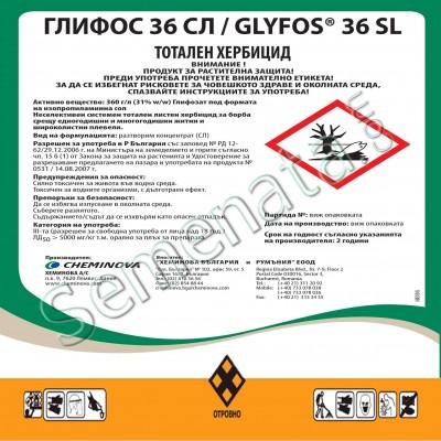 Глифос (Glyfos)